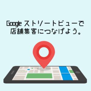 Googleストリートビューのバナー広告